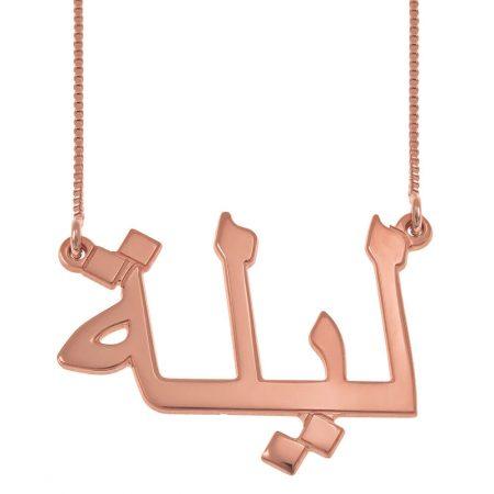 Collana Personalizzata con Nome Arabo