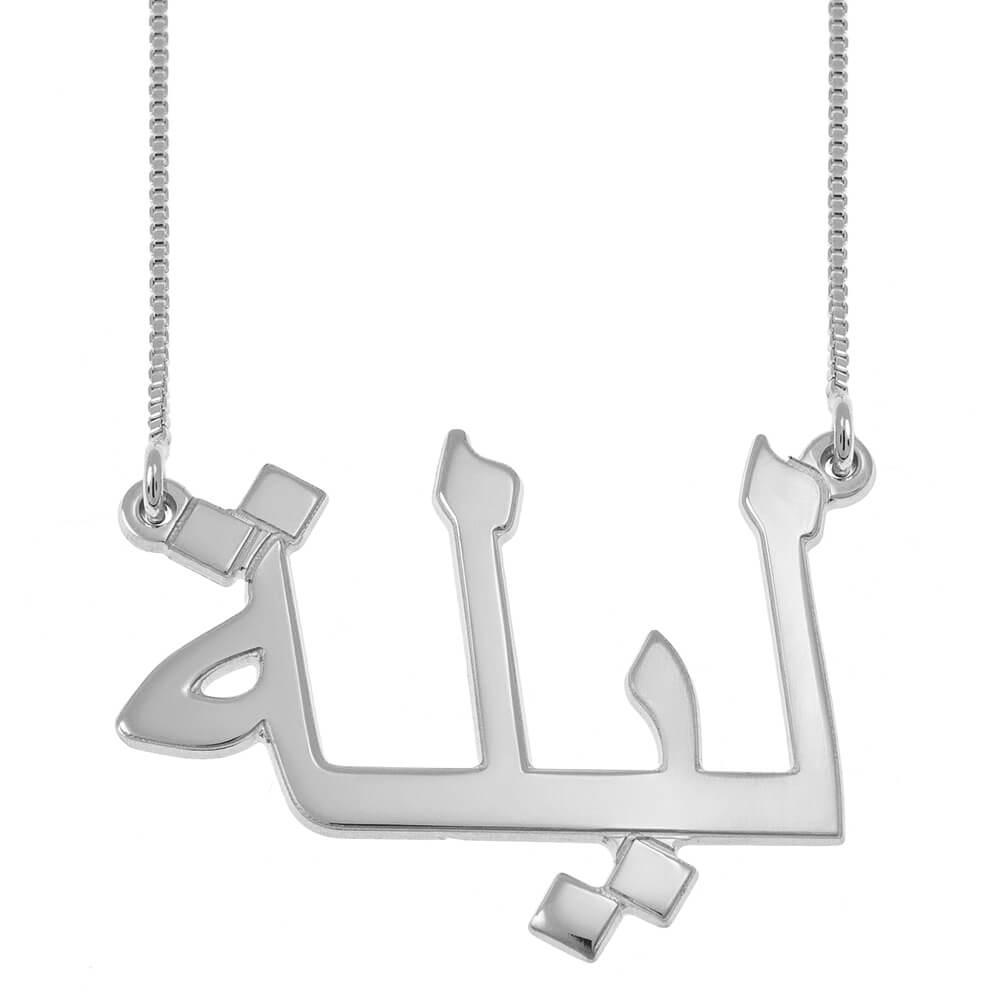 Personalized Arabic Nome Collana silver